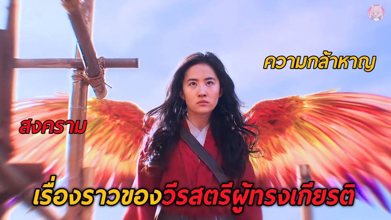 เรื่องราวของวีรสตรีผู้ทรงเกียรติ(สปอยหนัง)Mulan 2020
