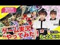 【ハロプロxゲーム実況】アンジュルム竹内朱莉&室田瑞希と『マリカ8DX』をいっしょ…