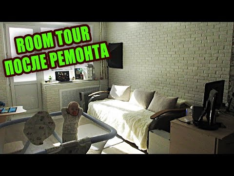 Room Tour после ремонта / Home tour / Ремонт в трехкомнатной квартире / GrishAnya Life