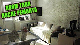 Room Tour після ремонту / Home tour / Ремонт у трикімнатній квартирі / Life GrishAnya