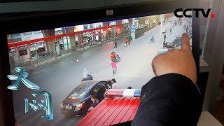 《天网》 失联之后:男子失联1天之后忽然开始四处借钱 警察发现他的车还在四处乱窜 | CCTV社会与法