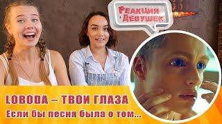 Реакция девушек - LОВОDА – Твои глаза [Если бы песня была о том, что происходит в клипе]