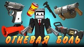 ОГНЕВАЯ БОЛЬ (Minecraft моды)