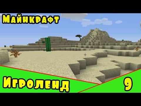 Игры Майнкрафт играть онлайн бесплатно для мальчиков в