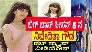 Bigboss Session 5 Kannada| Niveditha Gowda Dubsmash Videos