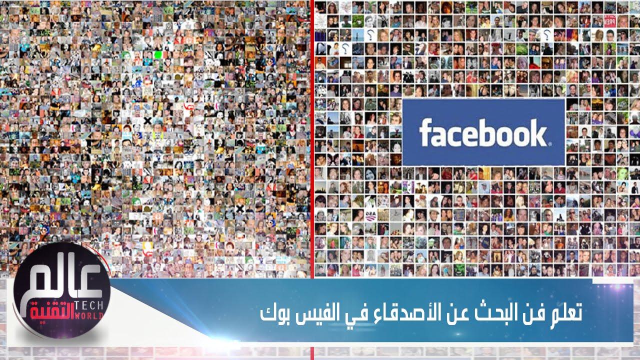 تعلم طرق فن البحث عن الأصدقاء و الأشخاص في الفيس بوك