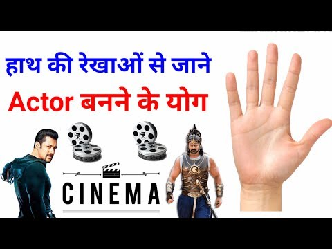 हस्त रेखा मे जाने Actor बनने के योग ! palm reading for acting line ! hastrekha gyan in hindi