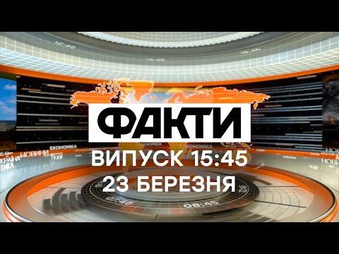 Факты ICTV - Выпуск 15:45 (23.03.2020)