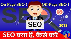 What is SEO in Hindi ? ON Page SEO Kaise Kare Tutorial 2018