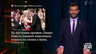 Вечерний Ургант  Новости отИвана  (18 09 2017)