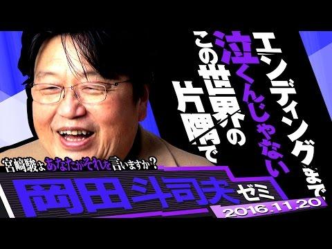岡田斗司夫ゼミ11月20日号「『この世界の片隅に』誰もが評論を諦める高難易度作品を語るよ!!宮﨑駿あなたが川上量生にそれを言っちゃいます?」