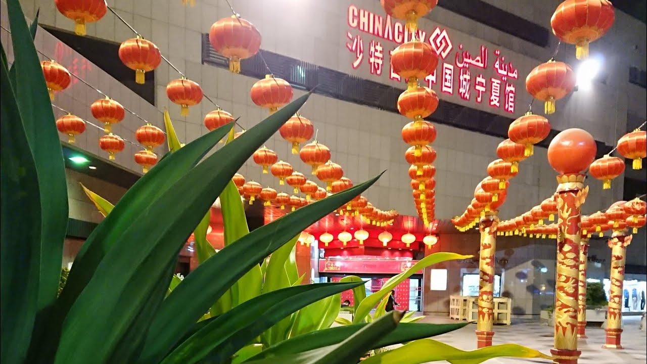21100a686 مدينة الصين (450) تم الإفتتاح مركز الجمجوم التجاري #حي_الحمراء جدة السعودية
