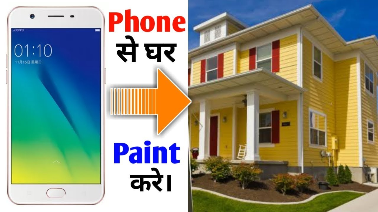 Phone से घर Paint करे। | घर की Design Phone मे Choose करे। | T-For Technical