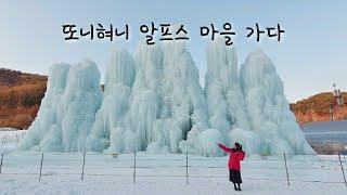 [Vlog] 충청북도 청양 //알프스마을 // 겨울 국…