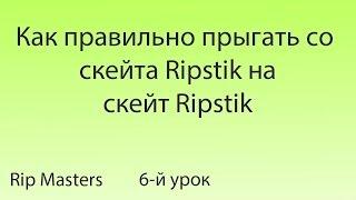 Уроки по RipStick №5 - Трюки - Как прыгать со скейта на скейт - RVS(Cайт для покупки Ripstik : http://www.razor-russia.ru., 2013-05-06T19:11:10.000Z)
