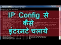 How to use Ipconfig command ( Explained in Hindi)
