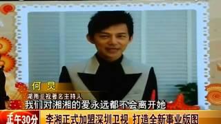 李湘正式加盟深圳卫视打造全新事业版图