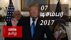 BBC Tamil TV News Bulletin 07-12-17 பிபிசி தமிழ் தொலைக்காட்சி செய்தியறிக்கை 07.12.2017