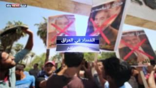 بطء الإصلاحات قد يؤجج الاحتجاجات بالعراق