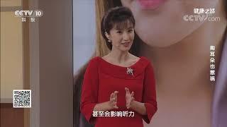 [健康之路]掏耳朵也惹祸 掏耳用品测试| CCTV科教