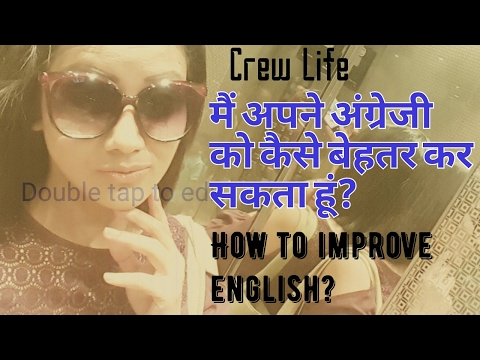 How Can I Improve My English | Cabin Crew Interview | Mamta Sachdeva | Learn English Problem  |