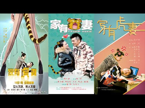 A Tiger Wife  Chinese full movie