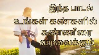Azhagae / Levi 3 / Pastor. John Jebaraj / Tamil Christian Song / Animation song