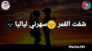 حالات واتس اب من مهرجان عمر كمال وحسن شاكوش  بنت الجيران شغلانه بالي عيني