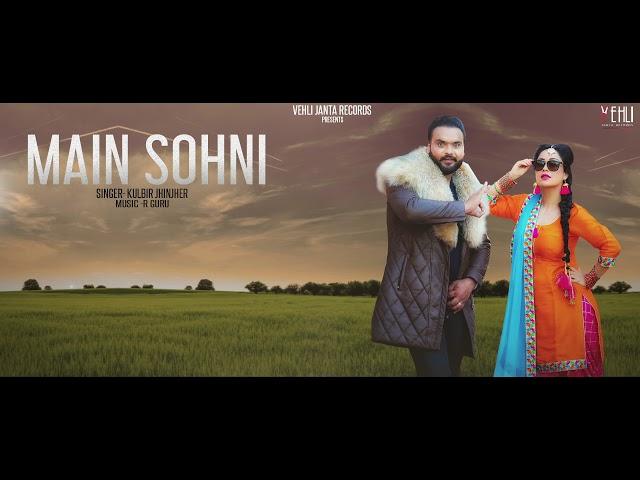 Main Sohni - Kulbir Jhinjer (Full Song) Latest Punjabi Songs 2018 | Vehli Janta Records