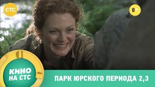 Парк Юрского периода | Кино с 18:30