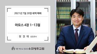 [수지방주교회] 21년  7월 28일 새벽예배 아모스 …