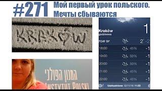 #271 Мой первый урок польского. Мечты сбываются