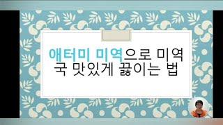 애터미 미역으로 맛있는 국 끓이는 팁2가지 ☆☆☆ 판매…