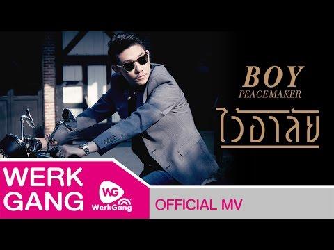 ไว้อาลัย  Boy PeaceMaker [Official MV]
