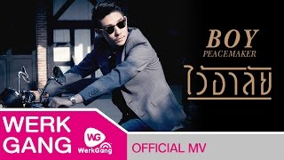 ไว้อาลัย - Boy PeaceMaker [Official MV]