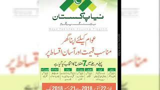 Naya Pakistan housing scheme details and form filling procedur