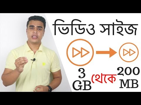 How To Reduce a Video File Size By Over 90%! Without Losing Quality! Bangla