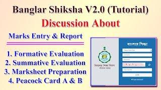 Banglar Shiksha Summative & Formative marks entry with Marksheet & Peacock card Generation