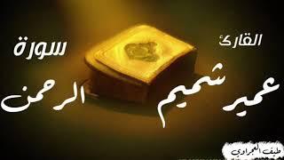 عمير شميم سورة الرحمن