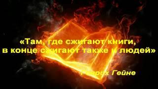 В России сжигают Библии