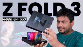 Samsung Galaxy Z Fold 3 in Sri Lanka