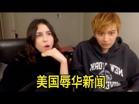 Chinese Guy & American Girlfriend React to Racist Fox News Chinatown Segment