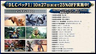 『モンスターハンターライズ』DLCパック1 紹介動画
