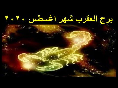 Photo of الابراج اليوم# توقعات برج العقرب شهر أغسطس أب 2020 – عالم الابراج