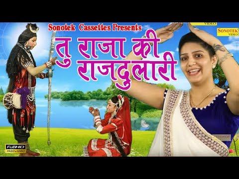 तु राजा की राजदुलारी  || Sapna, Masoom Sharma || 2017 का सबसे हिट भोला बाबा Song