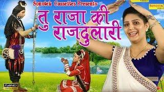 तु राजा की राजदुलारी     Sapna, Masoom Sharma    2017 का सबसे हिट भोला बाबा Song