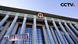 [中国新闻] 外资新政实施 来华投资稳中有升   CCTV中文国际