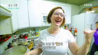 한국기행 - Korea travel_우리동네 이방인 1부 과수원집 맏며느리 애린이_#002