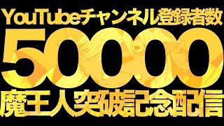 【記念配信】50000魔王人突破記念雑談 #ディープブリザード