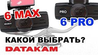 DATAKAM 6 MAX или 6 PRO Какой выбрать? Независимый обзор видеорегистраторов